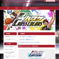 黒子のバスケクロスカラーズ(黒バスアプリ) 攻略サイト