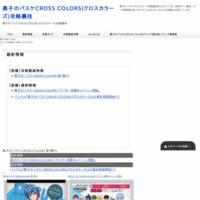 黒子のバスケCROSS COLORS(クロスカラーズ)攻略裏技